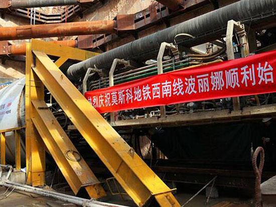 中国铁建网红盾构机再次亮相莫斯科地铁