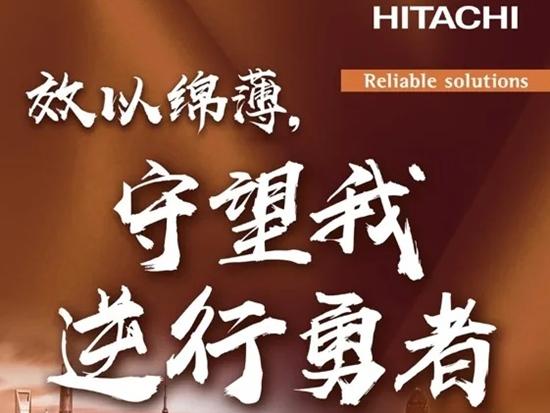 日立建机向上海市慈善基金会捐款100万