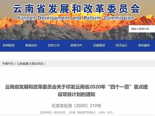 总投资超5万亿元!云南省2020年525项重点项目清单发布(附全名单)
