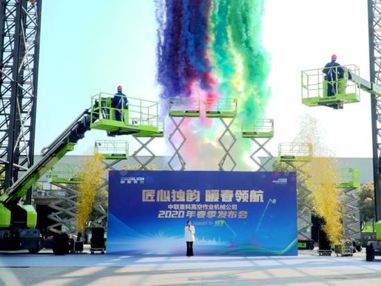 """中联重科高机新品直播发布 双剑合璧铸就行业""""网红"""""""