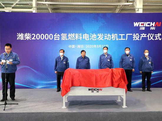 潍柴20000台氢燃料电池发动机工厂正式投产