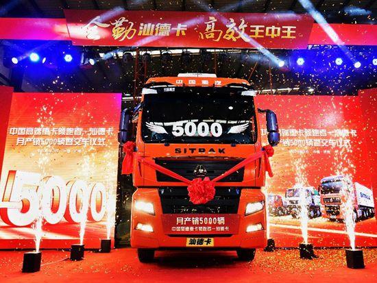3月份第5000辆中国重汽汕德卡成功下线