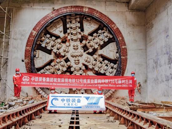 中铁装备多个项目传来喜讯