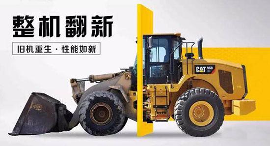在矿山作业几年的卡特挖掘机是如何翻新的?