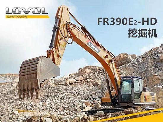 雷沃新品FR390E2-HD挖掘机 举重若轻