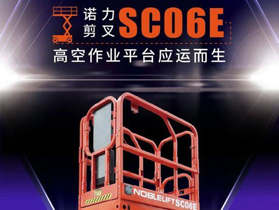 脚手架终结者:诺力SC06E高空作业平台