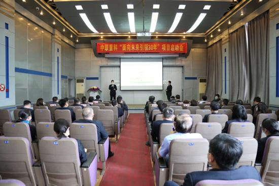 """中联重科""""面向未来·引领30年""""管理咨询项目启动 携手埃森哲打造世界级灯塔工厂"""