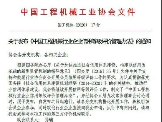 关于发布《中国工程机械行业企业信用等级评价管理办法》的通知