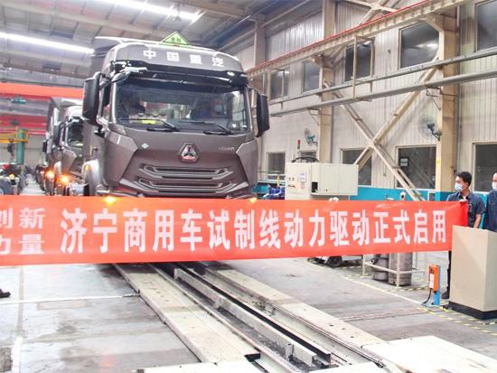 中国重汽济宁商用车公司试制线动力驱动系统正式启用