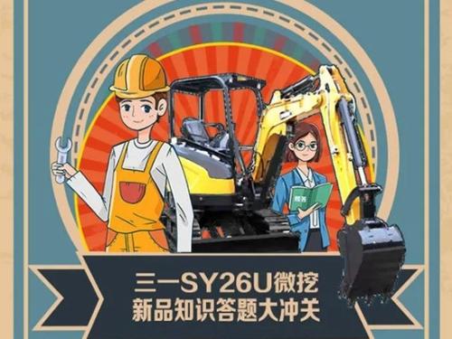 """您的模型、积分豪礼将送达~请参加""""三一微挖SY26U挑战答题王游戏""""领取!"""