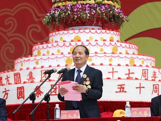 继往开来 共创辉煌 方圆集团建厂五十周年庆祝大会举行