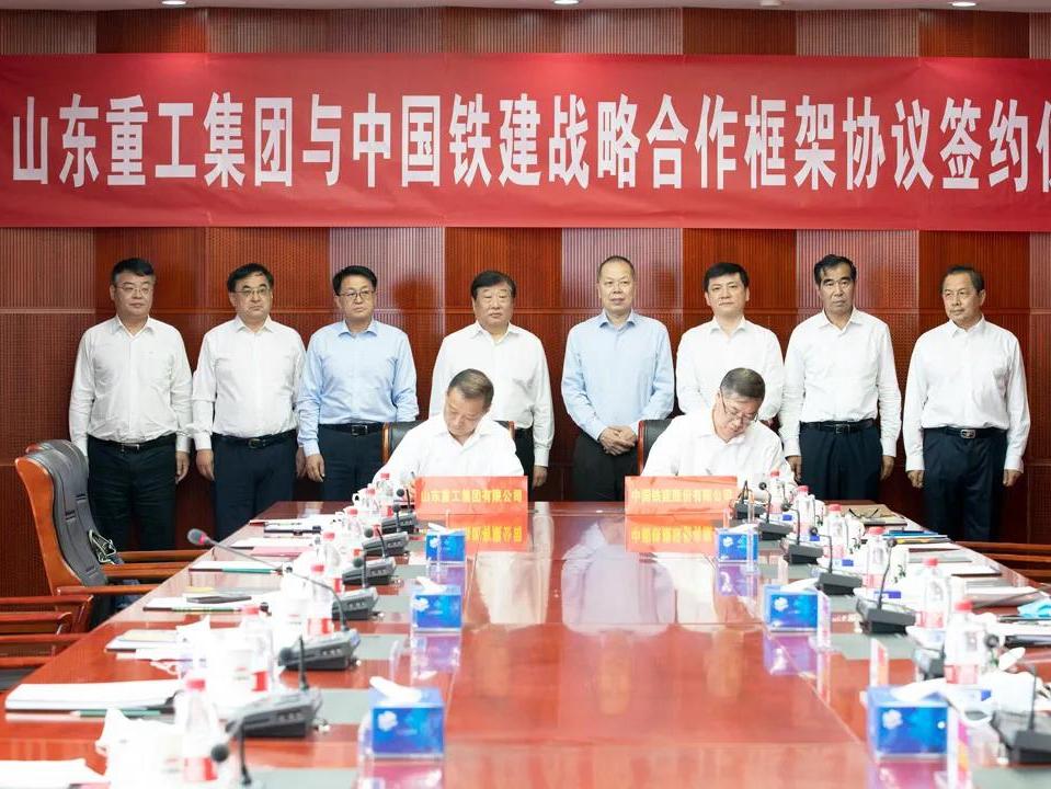 山东重工与中国铁建签署战略合作框架协议
