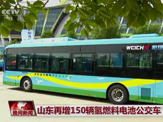 央视聚焦 | 又150辆潍柴氢燃料电池公交车投放潍坊
