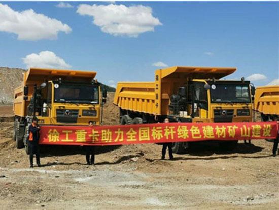 成套化设备批量发车,XG90助力绿色矿山建设!