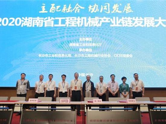 2020湖南省工程机械产业链大会成功举办
