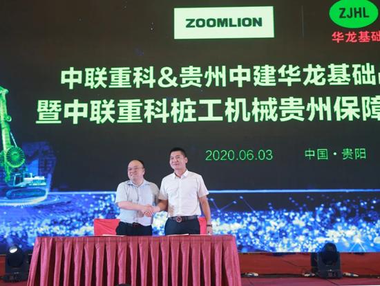 中联重科桩工机械贵州保障中心盛大开业