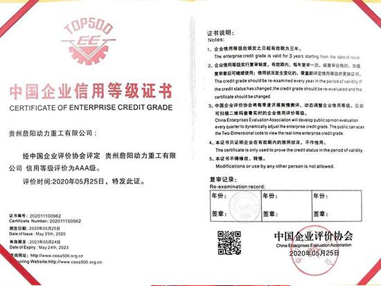"""贵州詹阳动力重工有限公司喜获2020年企业信用""""AAA""""等级评级"""