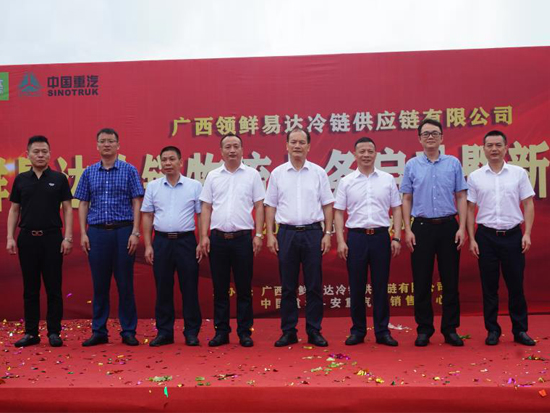 广西领鲜易达冷链供应链有限公司举行冷链物流业务启动