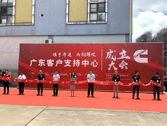 康明斯广东客户支持中心在广州正式成立