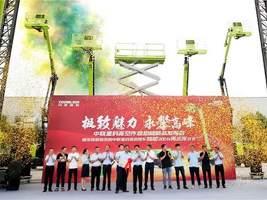 中联重科高空作业机械新品发布会线上线下热力呈现