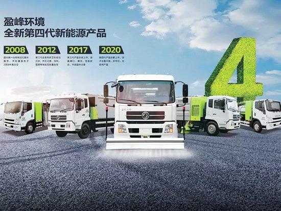 6037.5万元!盈峰中联环境中标北京新能源环卫装备采购项目