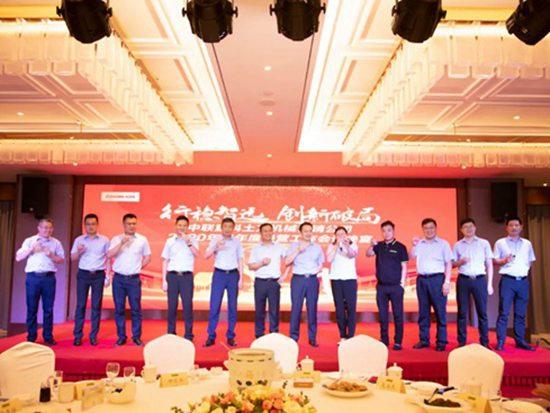 中联重科土方机械营销公司2020年半年度经营工作会议圆满举行