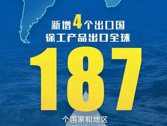 """183→187!光芒四射的""""徐工金"""""""