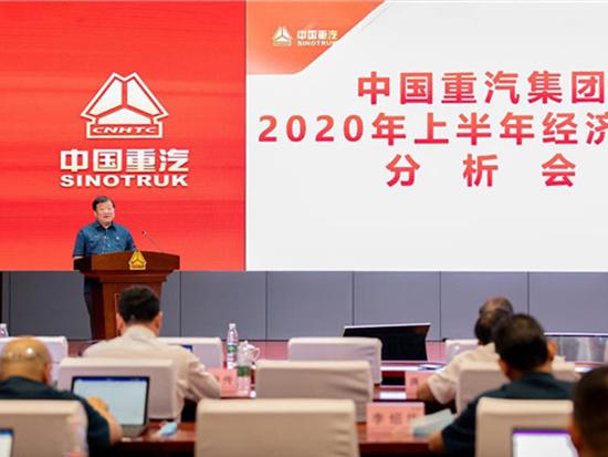 中国重汽集团召开2020年上半年经济运行分析会