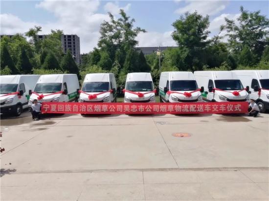 7辆依维柯交付宁夏吴忠市烟草公司,FPT为其提供动力支持