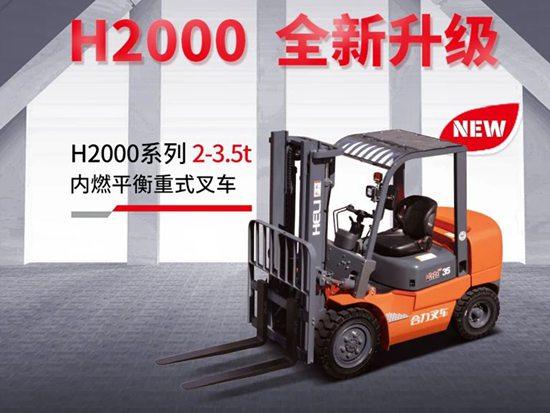 全新升级,经典的合力H2000内燃叉车耀世升级!