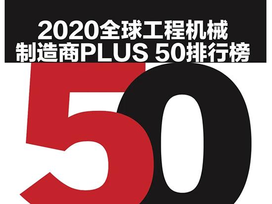 2020全球工程机械制造商PLUS 50强榜单发布,9家中国企业入榜