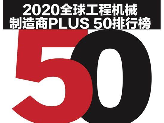 临工重机2020全球工程机械制造商PLUS 50强排名第五位,居中国企业之首