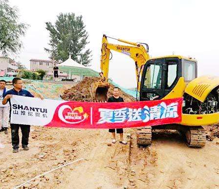 客户满意是我们的宗旨——山推挖掘机夏季送清凉走进北京
