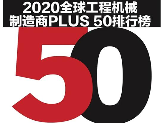 2020全球工程机械制造商PLUS 50强发布,高空领域集中爆发