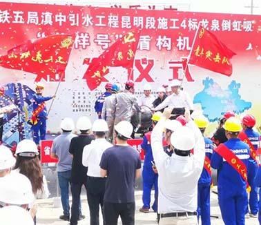 中铁山河029号盾构机助力云南滇中引水工程