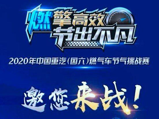 """就是要""""燃""""——中国重汽(国六)燃气车节气挑战赛热浪持续"""