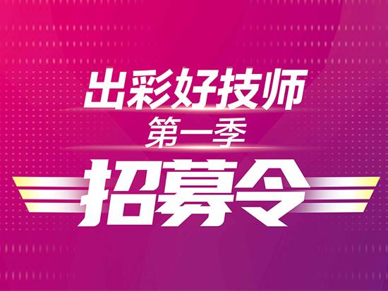 出彩好技师 关爱中国行|英轩重工服务技师第一季全国海选开始啦