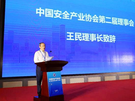 王民当选中国安全产业协会新一届理事长