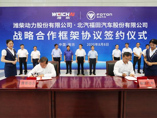 潍柴动力与福田汽车签署战略合作框架协议
