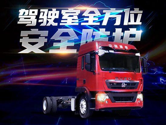 中国重汽豪沃TX2020高顶双卧载货车,给您家一样的安全感!