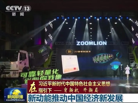 """品牌价值持续攀升!中联重科连续17年荣登""""中国500最具价值品牌榜"""""""