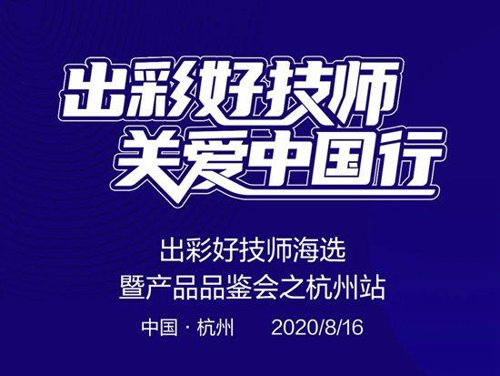 """英轩""""出彩好技师 关爱中国行""""线下海选杭州站就要开始"""