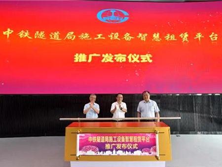 中铁隧道局施工设备智慧租赁平台正式发布