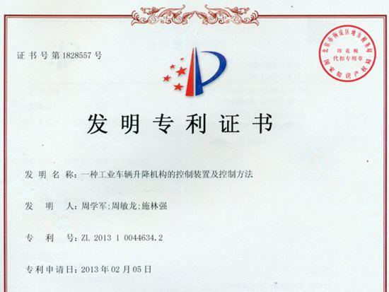 诺力股份首次获得中国专利奖
