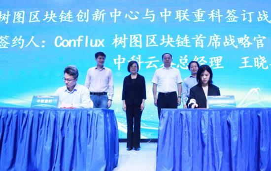 区块链技术赋能工程机械湘军 中联重科与湘江树图签署战略合作
