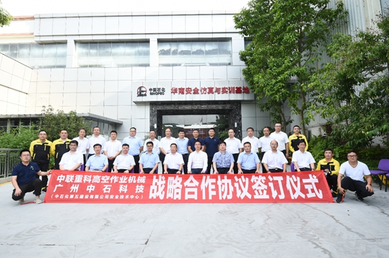 中联重科高空作业机械公司与广州中石科技有限公司签署战略合作协议