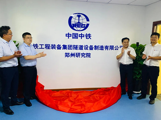 揭牌!中铁装备设备公司郑州研究院正式成立
