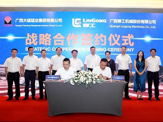 两强联手 共谋全球发展|柳工与广西大锰签订战略合作协议