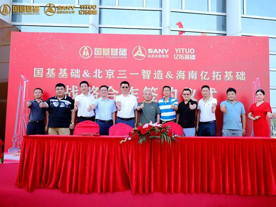北京三一智造与国基基础、海南亿拓基础签订战略合作协议