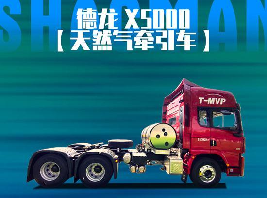 德龙X5000国六天然气牵引车,这才是重卡该有的精气神